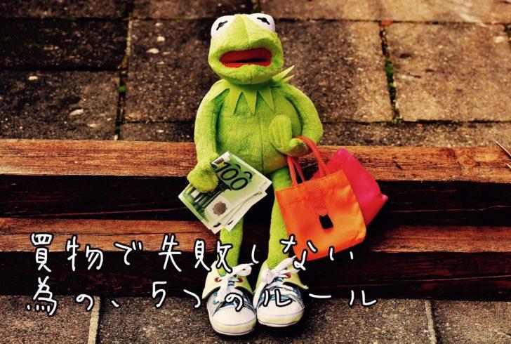 ショッピングバッグを持ったカエルの写真