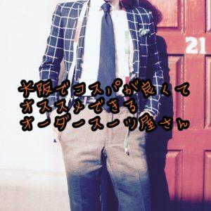 大阪のオーダースーツ屋さん
