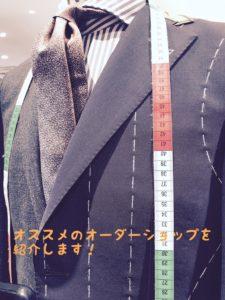 オーダースーツの写真