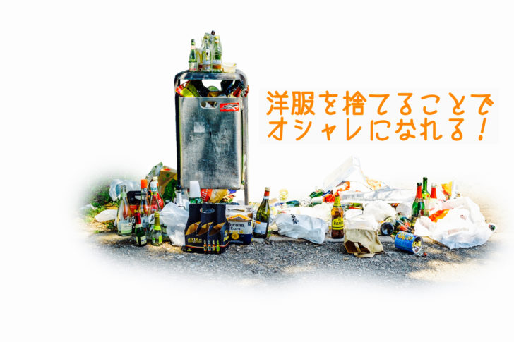 ゴミの写真