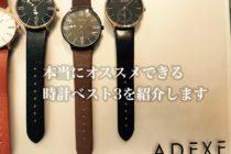【2019最新】コスパ最強!本当にオススメできる時計ベスト3!