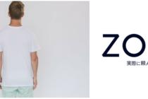 さっそくZOZOスーツで計測して、Tシャツとデニムを頼んでみた!