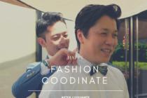 ファッションコーディネート【大阪】見た目が変わると行動が変わる!?【後編】