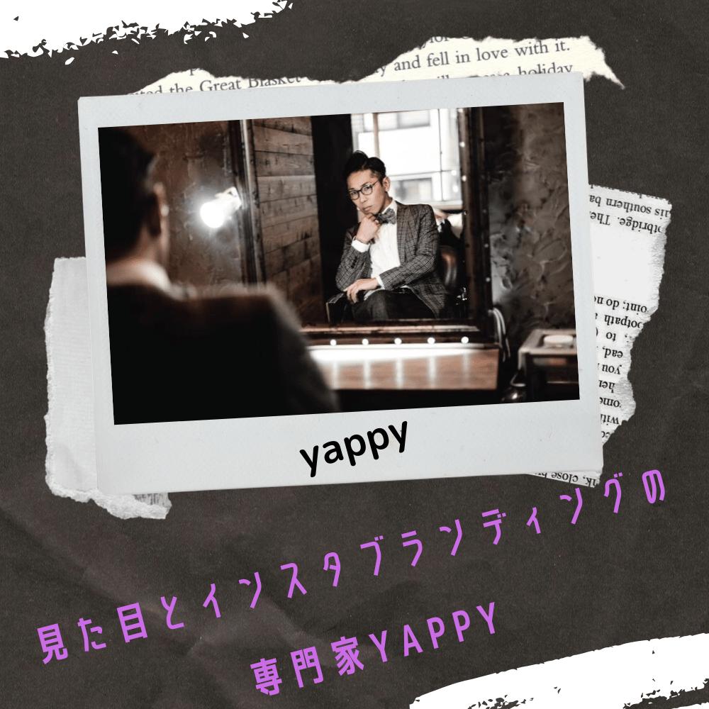 yappy(ヤッピー)のファッションブログ