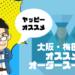 大阪・梅田でオーダーのプロがオススメ!コスパが良いオーダースーツ